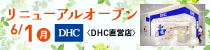 「DHC直営店」6月1日(月)RENEWAL OPEN