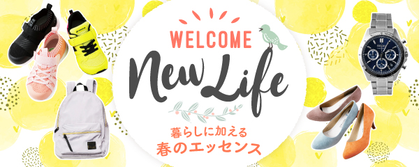 WELCOME NEW LIFE~暮らしに加える春のエッセンス~