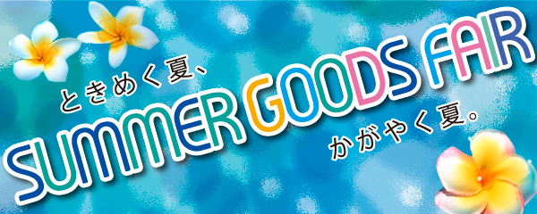 SUMMER GOODS FAIR